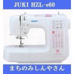 ミシン ジューキ JUKI コンピューターミシン HZL-e60 HZLE60 プレゼント付き
