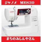 ミシン ジャノメ コンピューターミシン ME830 ME-830 今ならワイドテーブルプレゼント付き