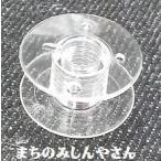 家庭用ミシン用 プラスチック ボビン 11,5mm