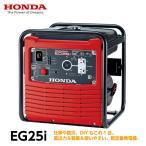 予約販売 ホンダ EG25i インバーター発電機