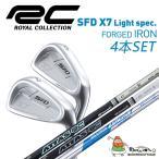 【送料無料】【2014年モデル】 ロイヤルコレクション SFD X7 Light spec. FORGED IRON アイアン4本セット(#7 - PW) Royal Collection Iron set 【14】