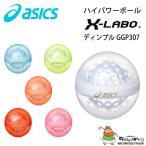 【2018年モデル】アシックス ハイパワーボール X-LABO ディンプル GGP307 (1個) パークゴルフ 用 ボール 60mm/94g ASICS PARK GOLF HIGH POWER BALL【17aw】