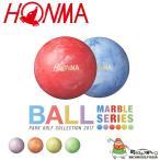 ホンマゴルフ マーブル パークゴルフボール (1個) PGA-1701 全6色 3層構造 94g 本間ゴルフ HONMA MARBLE PARK GOLF BALL【17aw】