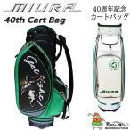 【送料無料】【2017年モデル】三浦技研 40周年記念 カートバッグ キャディバッグ (9型/46インチ/5.4kg)  MIURA GIKEN 40th Cart Bag Caddy Bag【17ss】