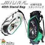 【送料無料】【2017年モデル】三浦技研 40周年記念 スタンドバッグ キャディバッグ (9型/46インチ/4.7kg)  MIURA GIKEN 40th Stand Bag Caddy Bag【17ss】