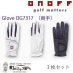 ショッピング保湿 【送料無料】【2018年モデル】 ONOFF for LADY Glove OG7317 (両手) 3枚セット オノフ グローブ 【17aw】