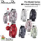 【送料無料】【2017年モデル】 ロマロ  プロモデル キャディバッグ 9.5型 47インチ対応 4.9kg RomaRo Caddie Bag 【17ss】