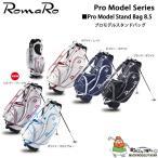 【送料無料】【2017年モデル】 ロマロ  プロモデル スタンドバッグ 8.5型 47インチ対応 3.6kg RomaRo Caddie Bag 【17ss】