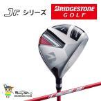 BRIDGESTONE Jr.シリーズ 2015年モデル Type130 JDF31W ドライバー ブリジストンゴルフ ジュニア オリジナルカーボンシャフト
