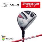 BRIDGESTONE Jr.シリーズ 2015年モデル Type150 JDF51W (FW:#4) フェアウェイウッド ブリジストンゴルフ ジュニア オリジナルカーボンシャフト