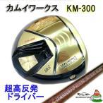 【送料無料】【2016年モデル】カムイワークス KM-300 ドライバー 10.5度 FUJIKURA DODECAGON DOUBLE KICK