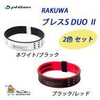 ファイテン ラクワ ブレス S DUO II 2色セット ブレスレット phiten RAKUWA BRACE S DUO II 2 Color Set Bracelet 21sp