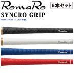 ロマロ シンクログリップ TOUR TYPE 50 X ミントの香り 6本セット バックライン有、無 50g 日本製 ゴルフグリップ 男女兼用 新品 RomaRo SYNCRO GRIP Large 21sp