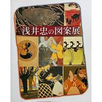 「浅井忠の図案展」[B180221]