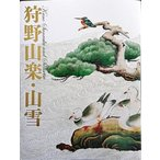 「特別展覧会 狩野山楽・山雪」[B190010]