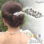 ウェディング 結婚式 ヘッドドレス ブライダル ヘアアクセサリー バレッタ ビジュー パール 髪飾り お呼ばれ パーティ 二次会 ヘアアクセ 小物 va002