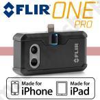正規品 FLIR ONE PRO for iOS サーモグラフィ ...
