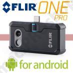 正規品 FLIR ONE PRO Android サーモグラフィ スマートフォン対応  赤外線サーモグラフィー giii フリアー 赤外線カメラ gen3