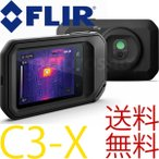 正規品 FLIR フリアー C3 ポケットサイズ サーモグラフィ 赤外線サーモグラフィー C2 後継 赤外線カメラ