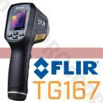 正規品 FLIR TG167 放射温度計 サーモグラフィ 赤外線サーモグラフィー フリアー 赤外線カメラ サーモカメラ