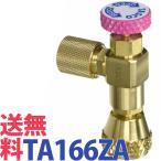イチネンタスコ TASCO TA166ZA 耐圧兼用型チャージバルブ