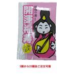 薬用入浴剤 招福の湯 弁天の湯 【注文可能数5個〜20個】