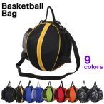 バスケットボールバッグ バスケットボールケース バスケットボール 収納ポケット ショルダー 肩掛け 2way 5号 6号 7号 MIBB-01 送料無料