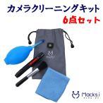 【送料無料】 カメラ クリーニングキット 6点セット ブルー 掃除用品 ブロワー レンズペン MICK BL01 携帯に便利なポーチ付き 一眼レフ ベーシック/基本セット