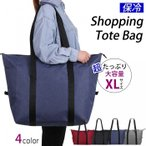 大容量保冷バッグ XL 保冷バッグ クーラーバッグ トートバッグ 保冷トート 保冷保温 保冷 保温 おしゃれ ファスナー 大きめ ショッピング アウトドア 送料無料