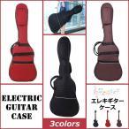 エレキギター ケース ギターケース エレキギターケース ソフトケース リュック クッション ギグバッグ ギグケース 送料無料  MIGC-03