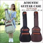 ワンランク上のギターケース アコースティック ギターケース ソフトケース ギグバッグ クッション付き 軽量 キャリーケース キャリーバッグ 送料無料