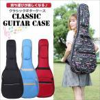 【送料無料】ギターに優しい クラシック ギター  ソフトケース クッション付き ギグバッグ MIGC-05