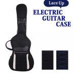 レースアップ エレキギターケース エレキギター ケース ギグバッグ ギグケース リュック MIGC-10 送料無料