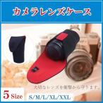 【送料無料】(ゆうメール) カメラレンズケース 【Lサイズ】ネオプレン ソフトケース カバー 保護ケース レンズを衝撃から守る