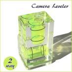カメラ用 水準器 レベラー 2WAY 2軸 ホットシュー 一眼レフ デジタル カメラ 送料無料 (定形外郵便)