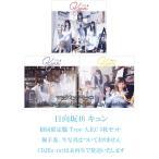 【中古】日向坂46(けやき坂46) キュン 初回限定盤 Type-ABC 3枚セット 特典なし CD,Blu-ray,未再生 送料185円