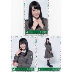 欅坂46 潮紗理菜 けやき坂46(ひらがなけやき)3rdシングルオフィシャル制服衣装 生写真 3枚コンプ