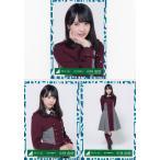 欅坂46 小林由依 3rdシングルオフィシャル制服衣装 生写真3枚コンプ