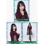 欅坂46 佐藤詩織 3rdシングルオフィシャル制服衣装 生写真3枚コンプ