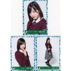 欅坂46 渡邉理佐 3rdシングルオフィシャル制服衣装 生写真3枚コンプ