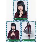 欅坂46 長濱ねる 3rdシングルオフィシャル制服衣装 生写真3枚コンプ
