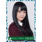 欅坂46 石森虹花 3rdシングルオフィシャル制服衣装 生写真 ヨリ