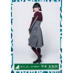 欅坂46 平手友梨奈 3rdシングルオフィシャル制服衣装 生写真 ヒキ