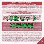 欅坂46 アンビバレント 握手券 10枚セット