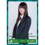 欅坂46 関有美子 二期生 ブレザー制服 衣装 生写真 チュウ