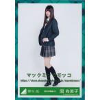 欅坂46 関有美子 二期生 ブレザー制服 衣装 生写真 ヒキ