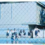 欅坂46 世界には愛しかない 通常盤 新品未開封