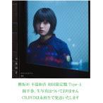 【中古】欅坂46 不協和音 初回限定盤 Type-A