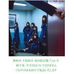 【中古】欅坂46 不協和音 初回限定盤 Type-B