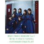 【中古】欅坂46 不協和音 初回限定盤 Type-C